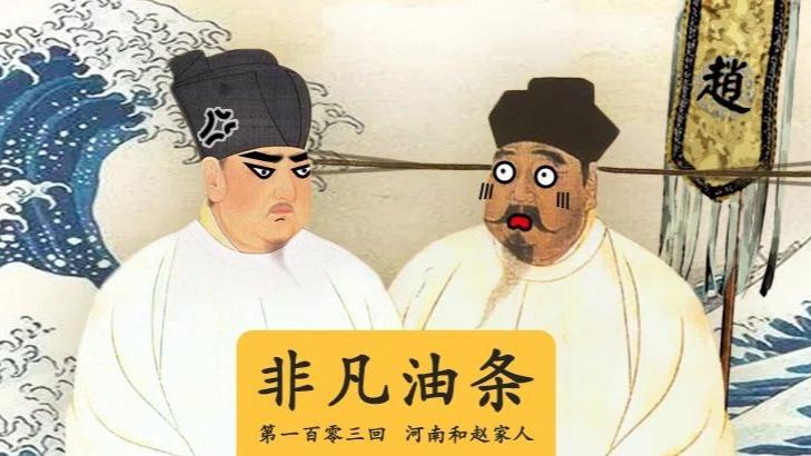 为什么说河南最配?#29031;裕? title=