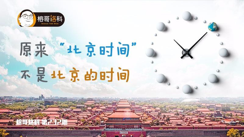 """【原创视频】榕哥烙科:原来""""北京时间""""不是北京的时间"""