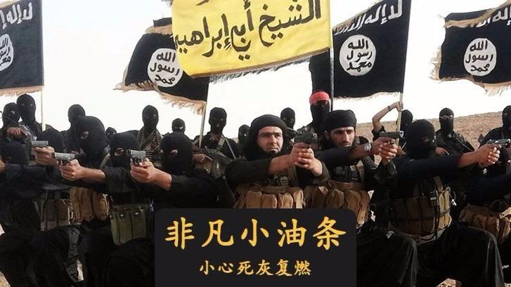 这个最可怕的恐怖组织会死灰复燃吗?