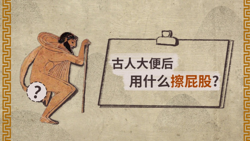 古代人大便后擦屁股,都用的啥啊?