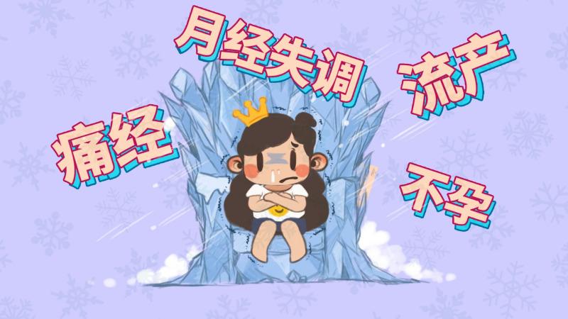 外国女生随便吃冰,中国女生吃冰就宫寒?