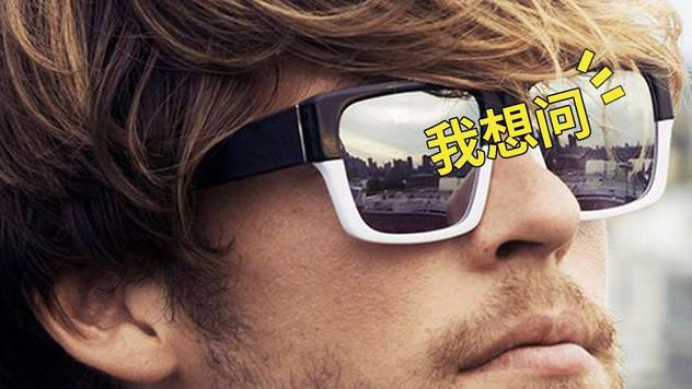 我想问, 如何才能选一副真正像样的太阳眼镜?
