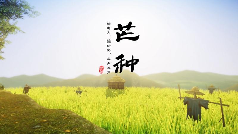 【百度知道日报】芒种忙种:春争日 夏争时