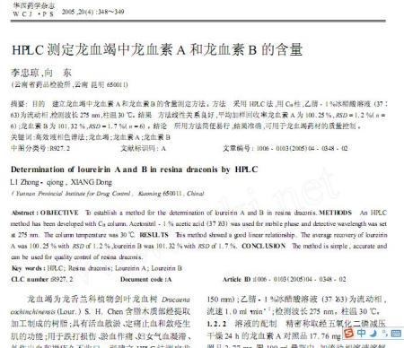 论文下载网_放在论文题目的下面 论文正文的上面呀 你可以下载一篇正规刊物
