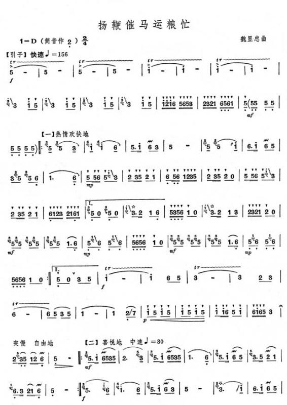 从前笛子曲谱_笛子曲谱