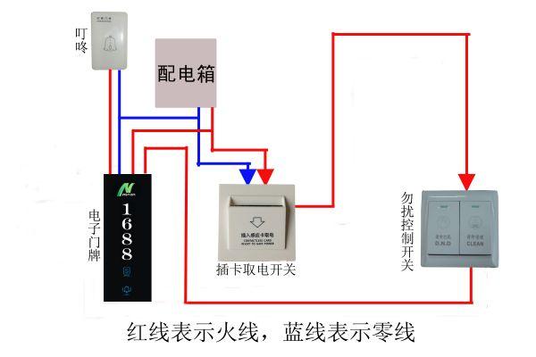 插卡取电的原理是什么_酒店插卡取电总接线图