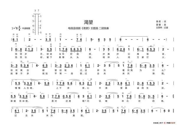 二胡曲谱小薇_二胡图片