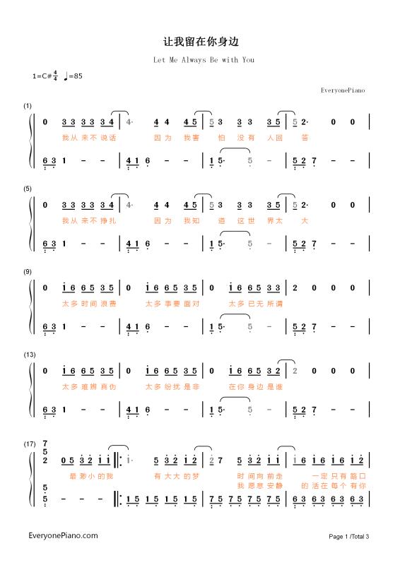 终于数字简谱_钢琴简谱数字