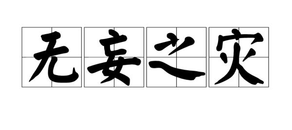 带鬓是什么成语_这是什么成语看图