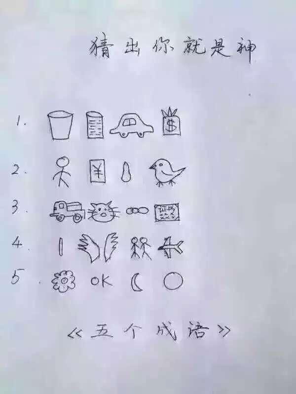 什么什么而解成语_成语故事图片