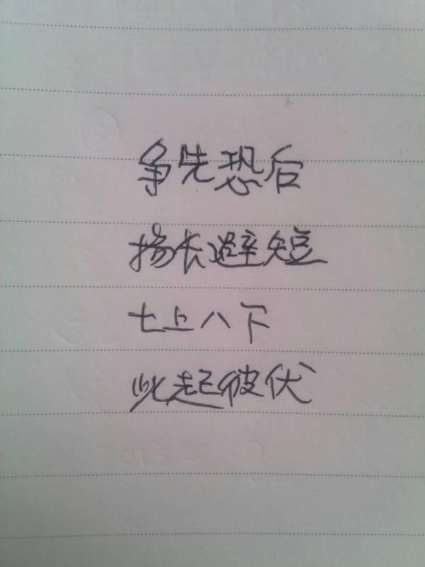 一个成语叫什么细恐_成语故事简笔画