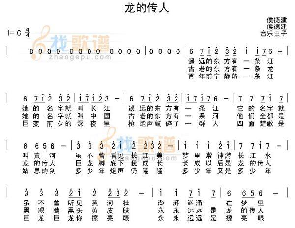 传人歌曲谱_陈式太极拳传人谱图