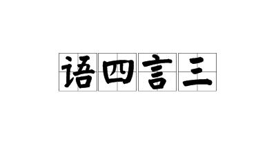 四字成语同什么什么什么_半三足什么的四字成语
