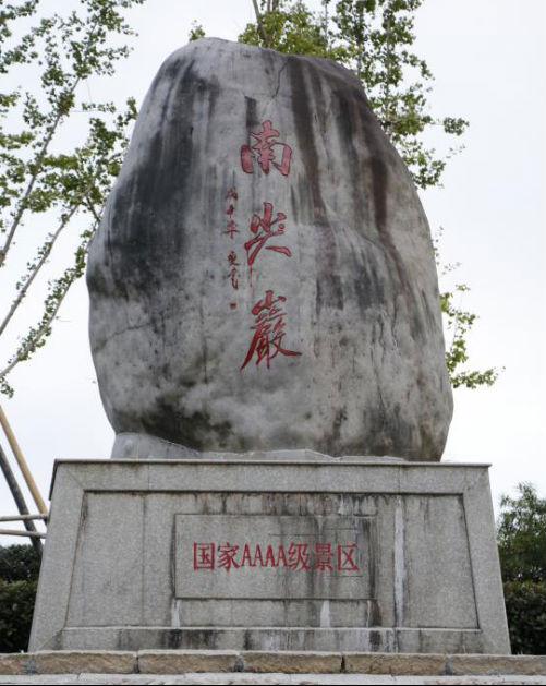 遂昌旅游攻略图片10