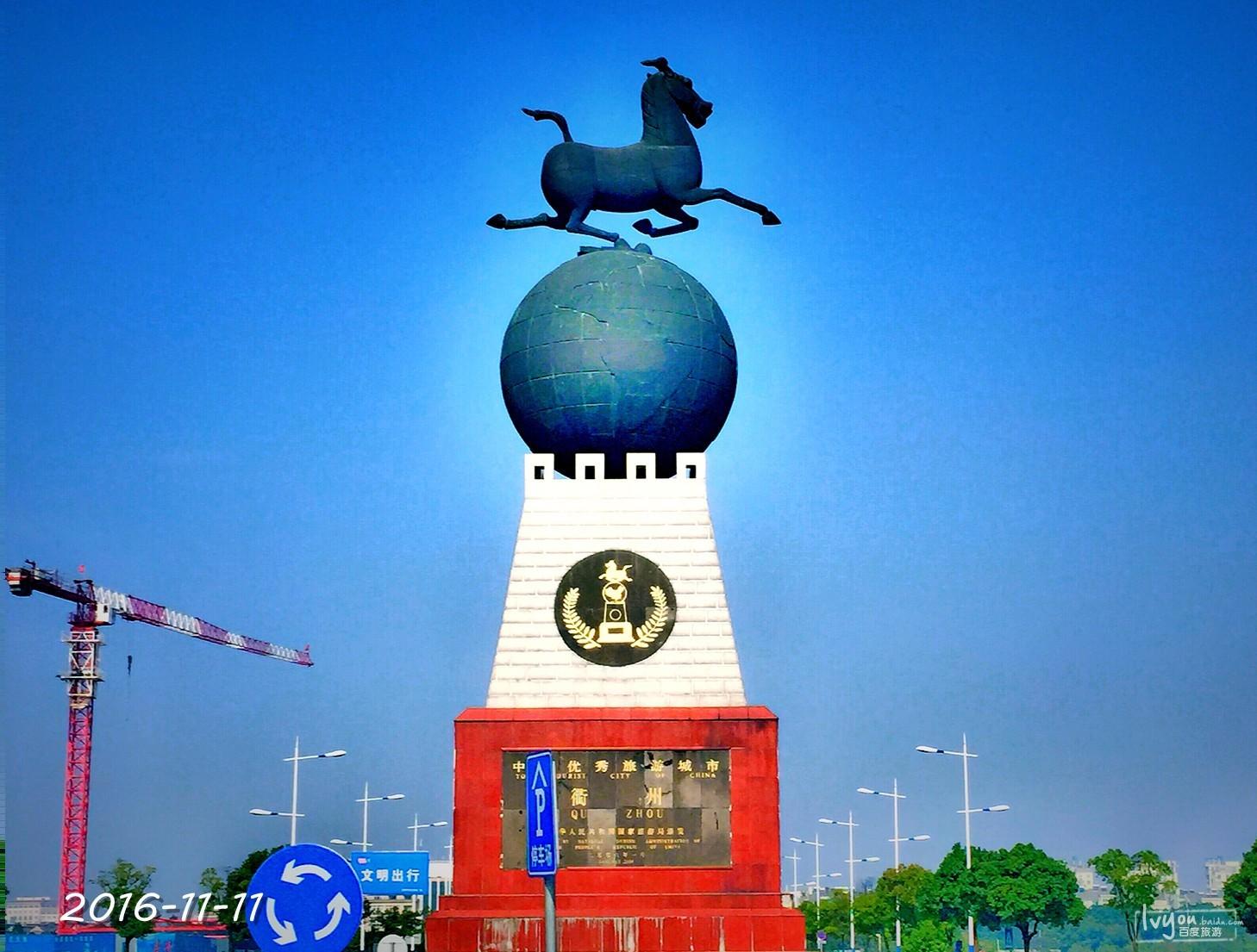 衢州旅游攻略图片28