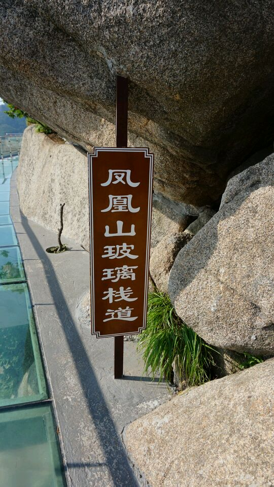 凤凰山旅游攻略图片30