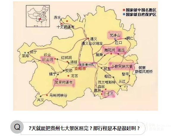 贵州7大景区旅游