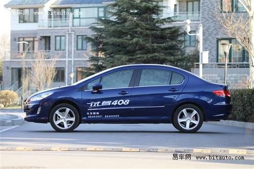 东风标致408三厢_东风标致408抵达京城 试驾车同时到店_标致408实用攻略_百度攻略
