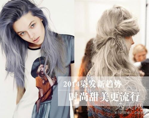 染发是人们表达个性追求美丽的重要方式,那2014年女生发型染什么样图片