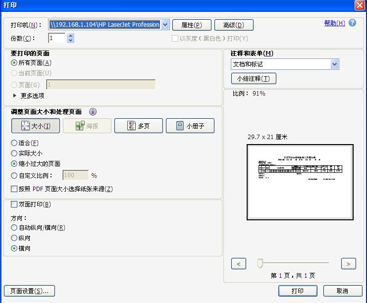 网络打印机遇到错�_AdobeReaderXI打印文件时为什么会提示另存为后缀为.prn的文件,而