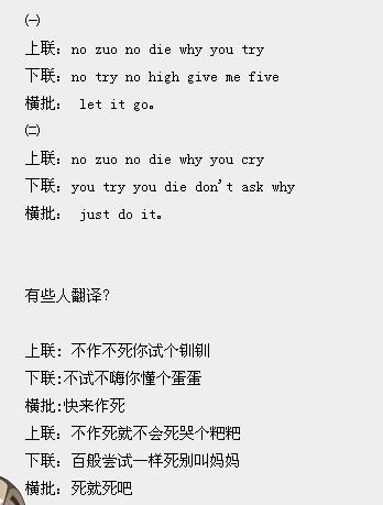 no zuo no die why you try 求中文 百度知道