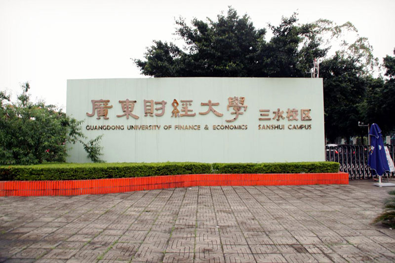 广东财经大学素拓_广东财经大学是几本??_百度知道