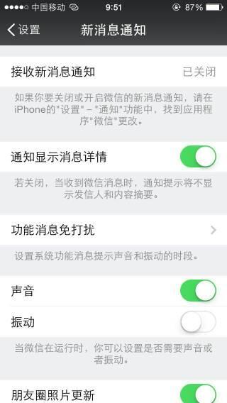 iphone5s的微信里的新消息通知里的接受新消息