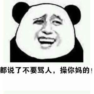 暴漫熊猫表情_谁有暴走漫画熊猫装逼表情包_百度知道