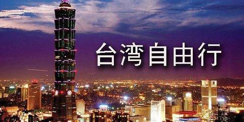 台湾自由行_台湾自由行签证怎么办理。_百度知道