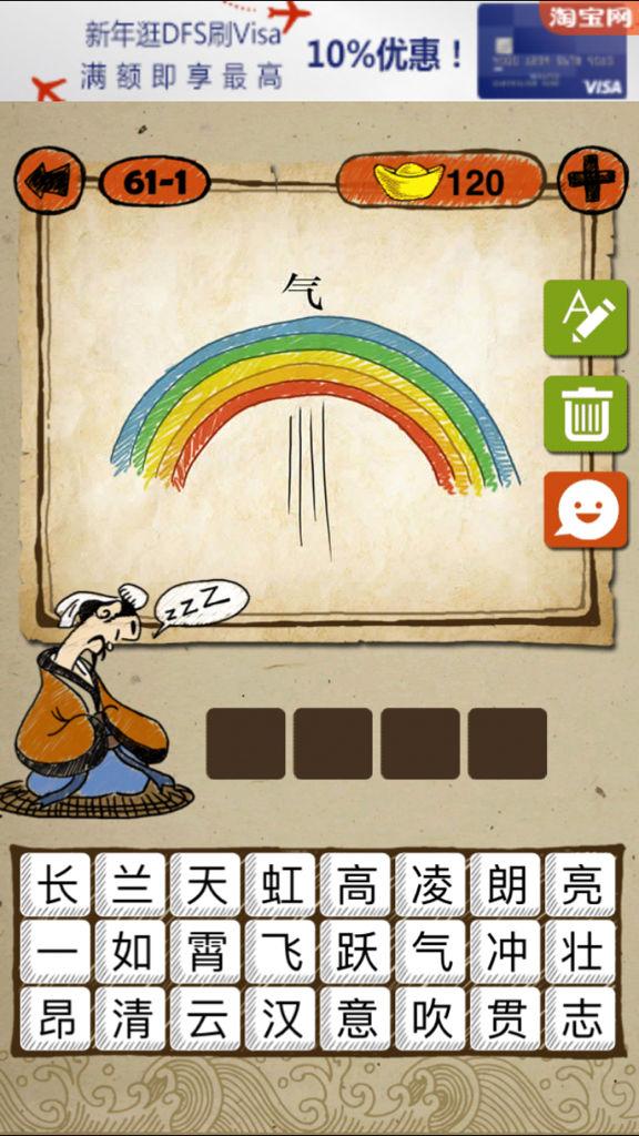 求 猜成语答案是什么成语_猜成语 求答案