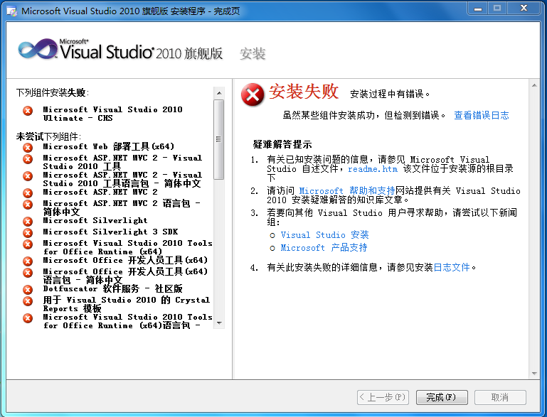 VS2010安装失败Microsoft Visual Studio 2010 Ultimate - CHS