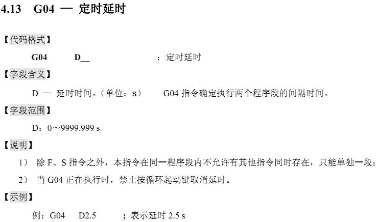 广州数控928tea说明书