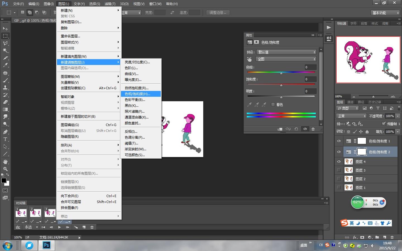怎么用ps修改gif_photoshop怎么快速修改gif图片的色调?_百度知道