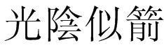 光阴似箭的箭字怎么写