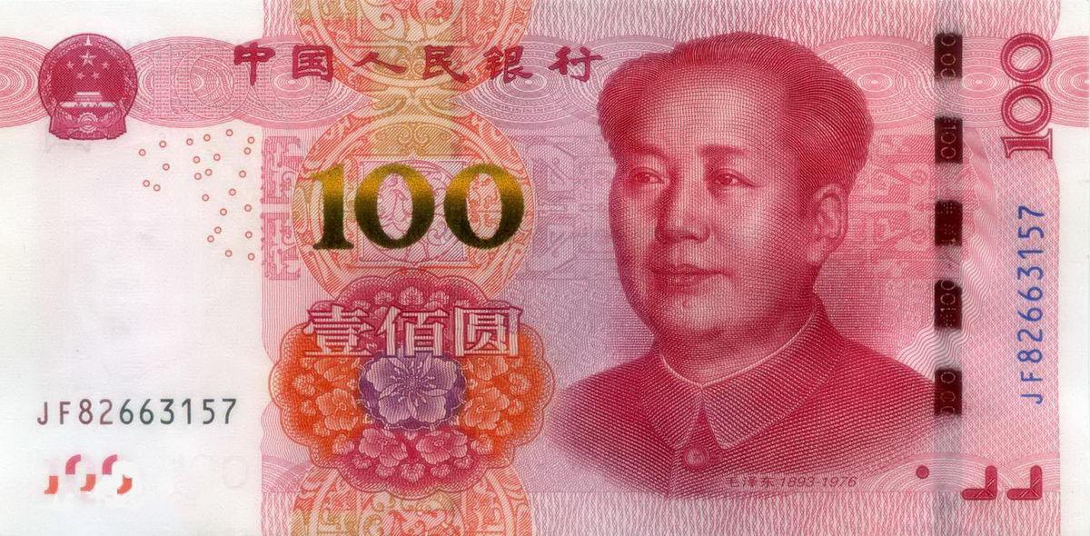一百元人民币图片_一百元人民币图片有几版_百度知道