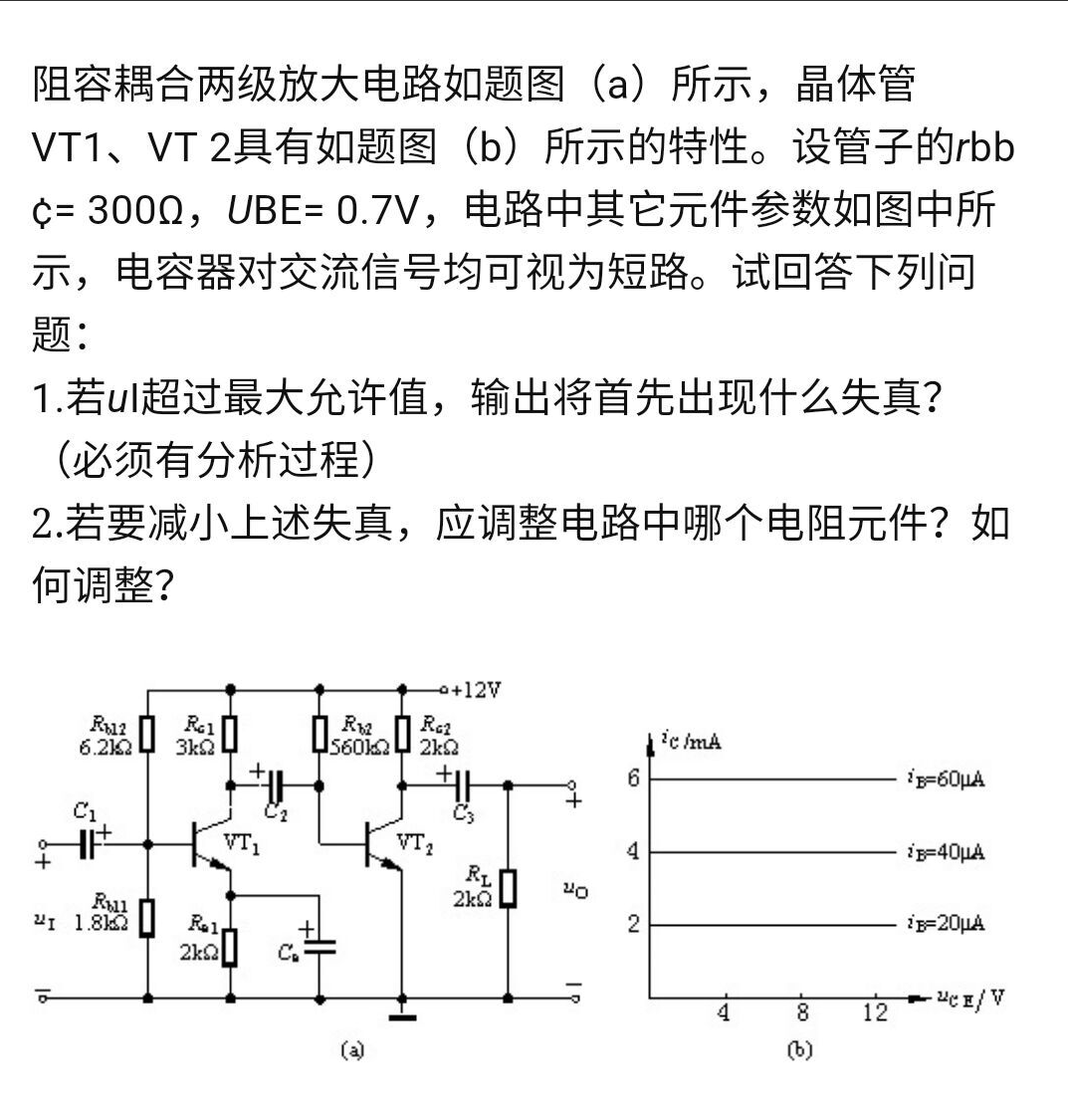 二级放大电路公式 二级放大电路原理