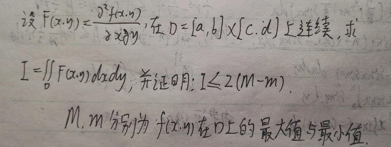 小学教师�y.i�f�x�_计算二重积分,并证明i≤2(m-m),m,m分别为f(x,y)在d上