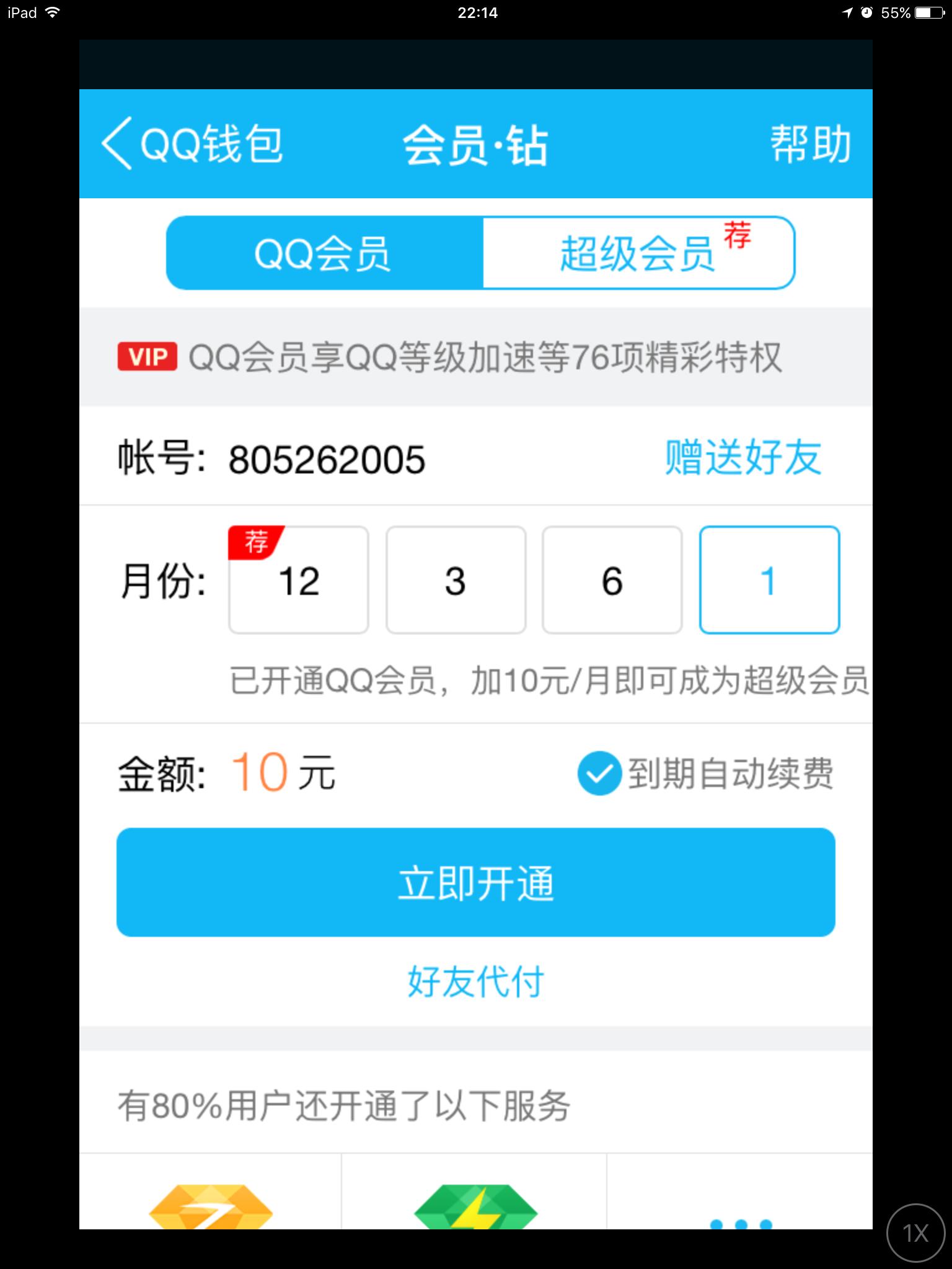qq怎么用手机冲qb_苹果手机qq怎么用q币续费会员_百度知道