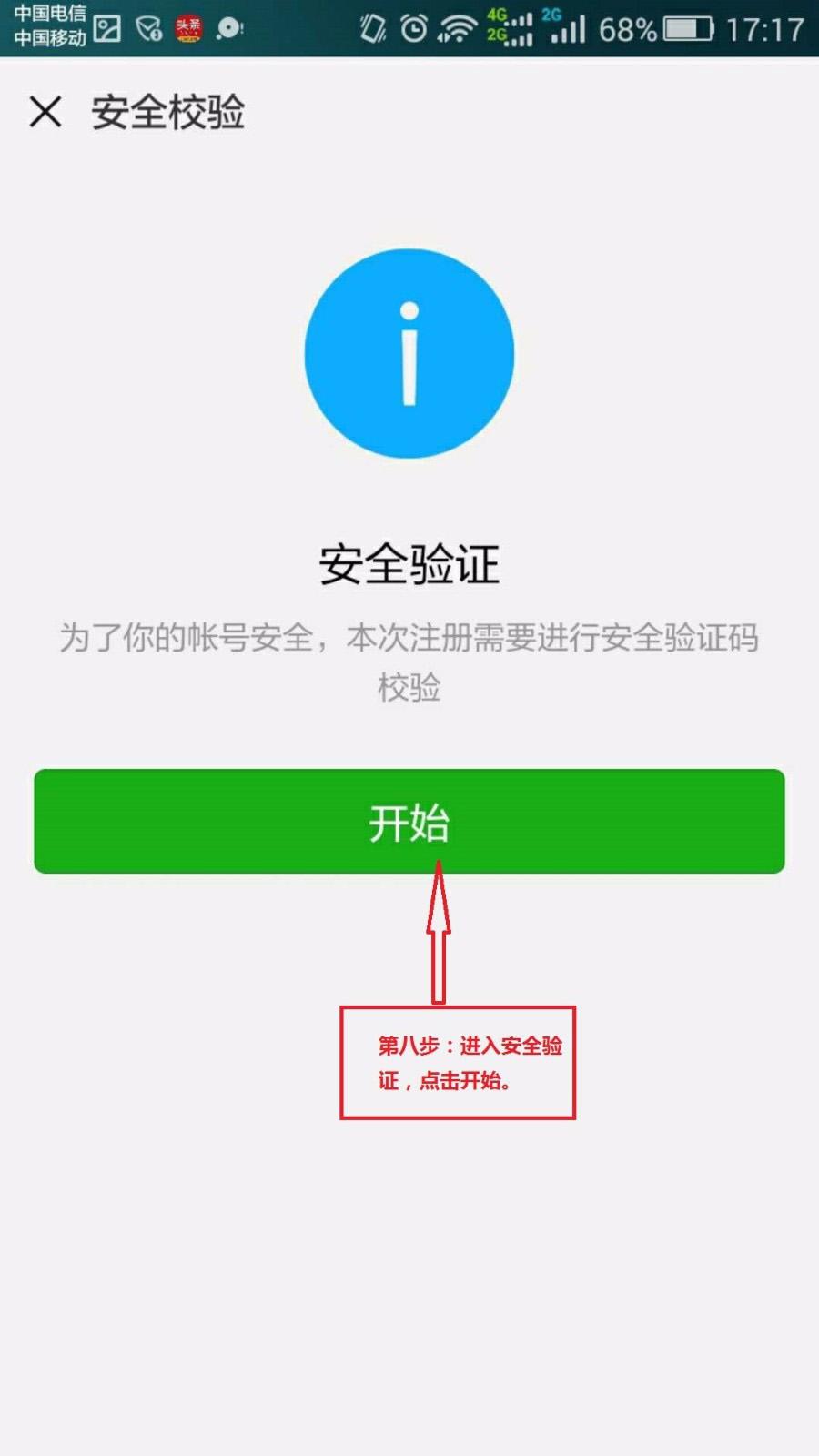 微信注册_微信新号码注册要好友辅助注册怎么搞_百度知道