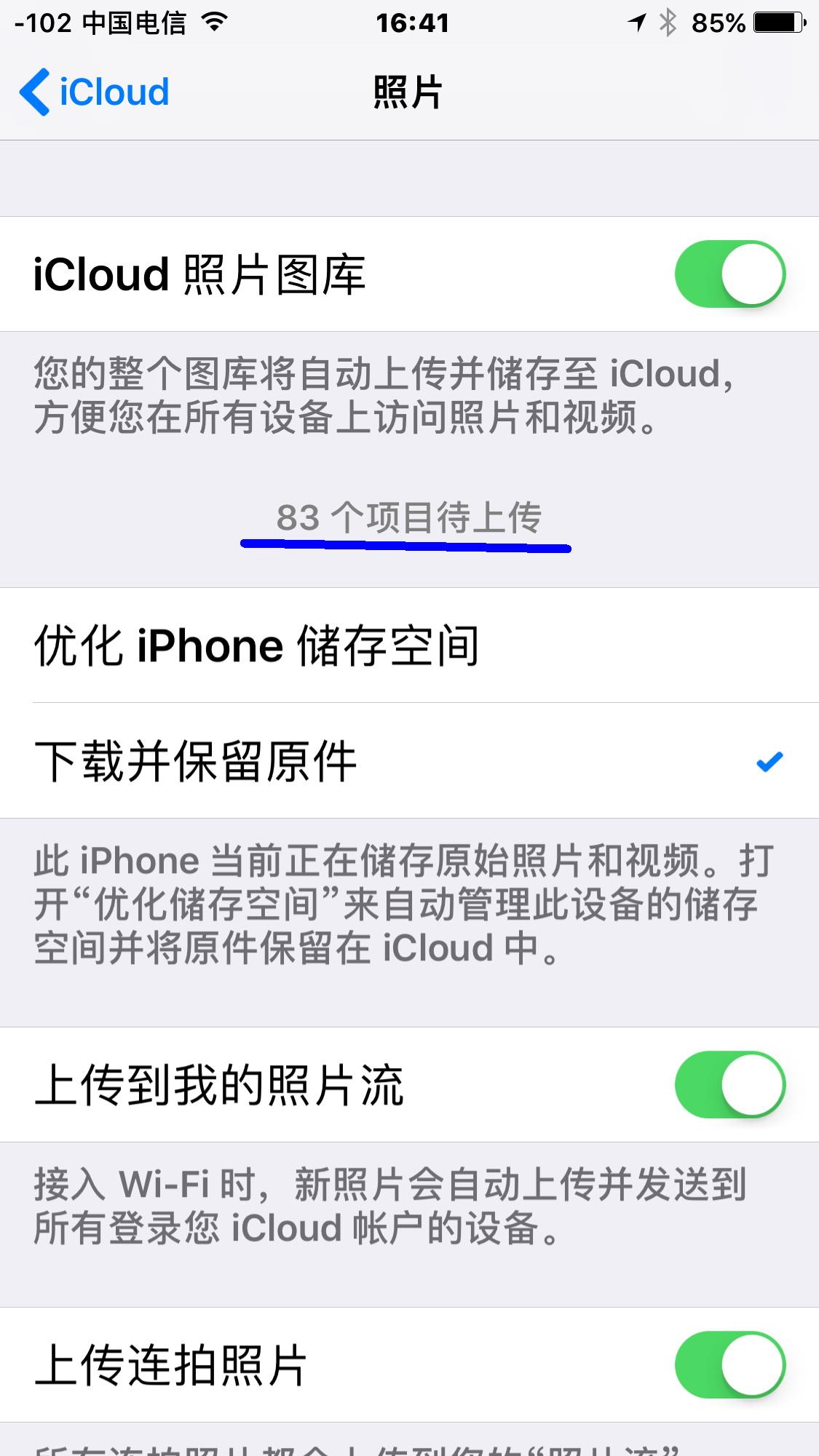 icloud照片流怎么用_怎么把iPhone 里的照片上传到iCloud上?_百度知道