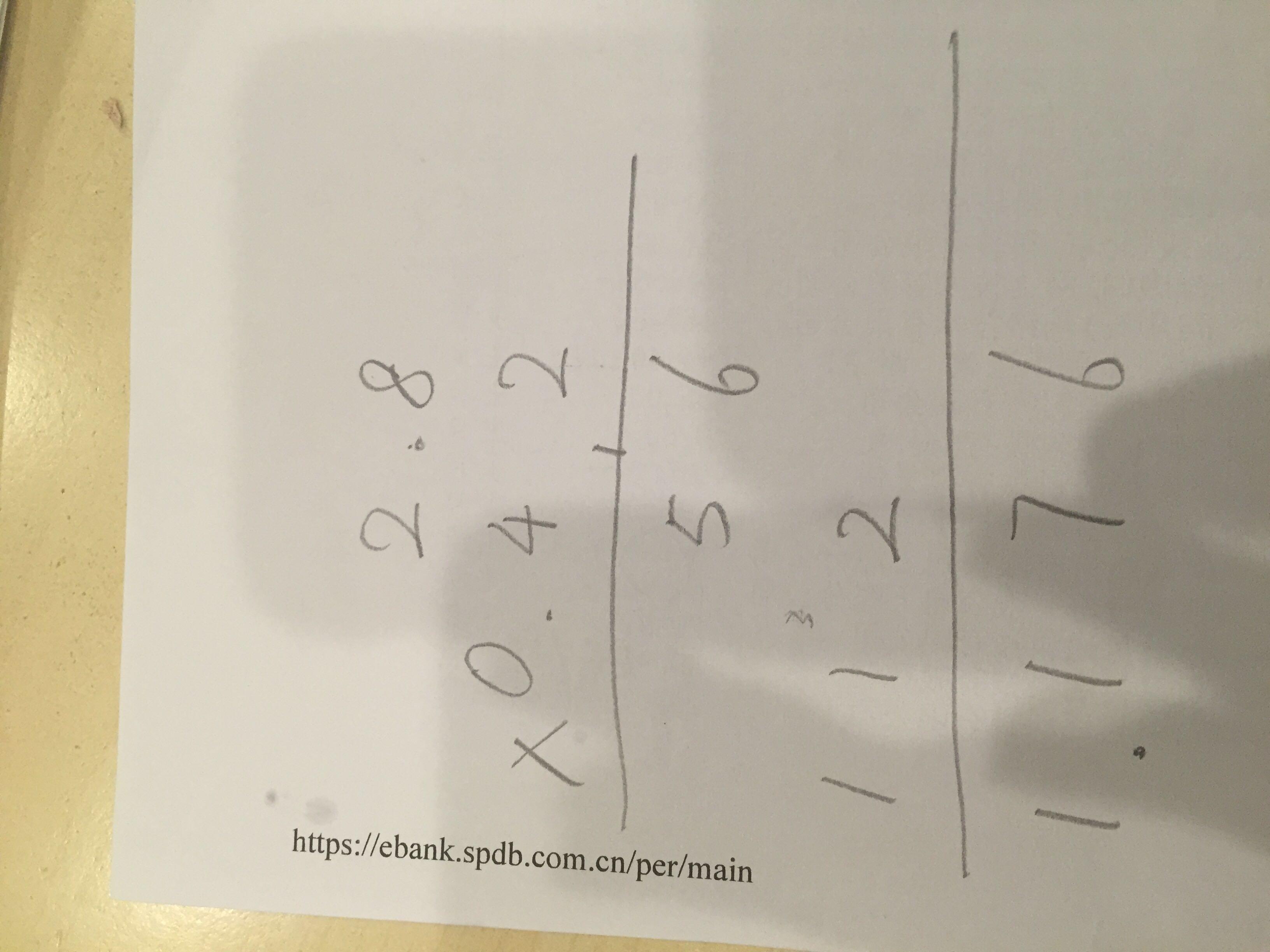 小数乘法怎样列竖式_2.8×0.42怎么列竖式_百度知道