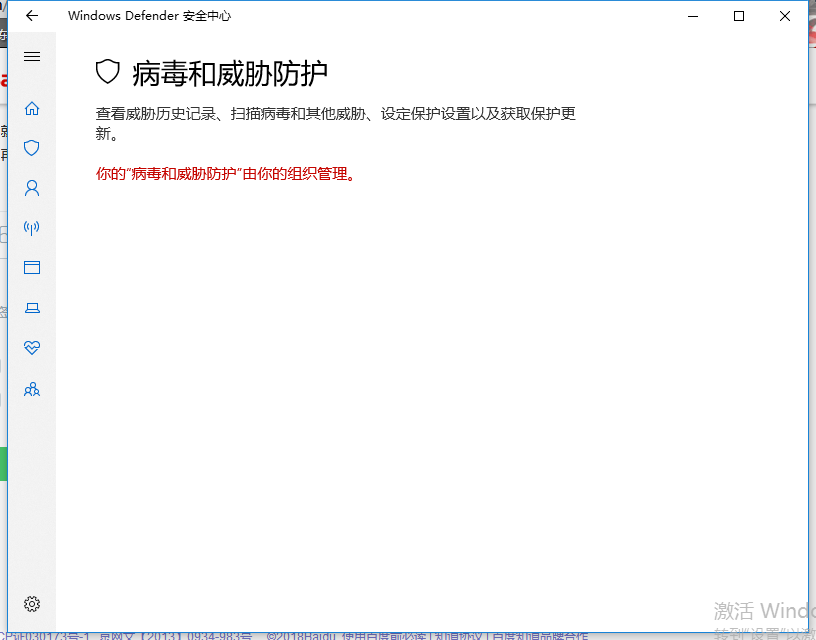 Windows defender的病毒和威胁防护如果被关