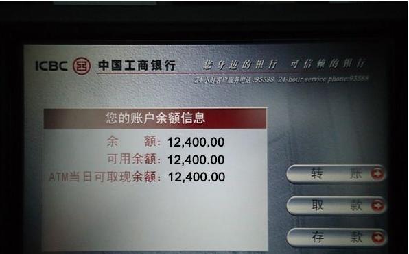 农行查银行卡余额_工商银行的卡能在别的银行机上查询余额吗?_百度知道