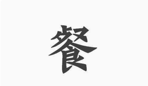 挑剔的剔怎么读_中餐的餐简写怎么写_百度知道