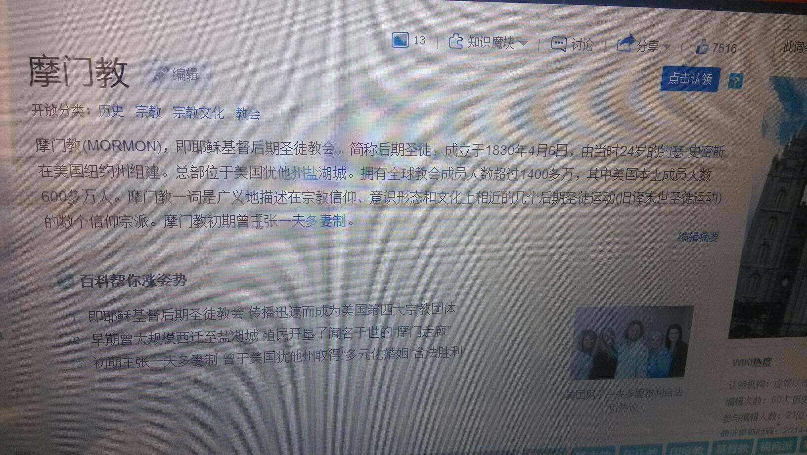 中国摩门教_摩门教在中国是邪教组织吗