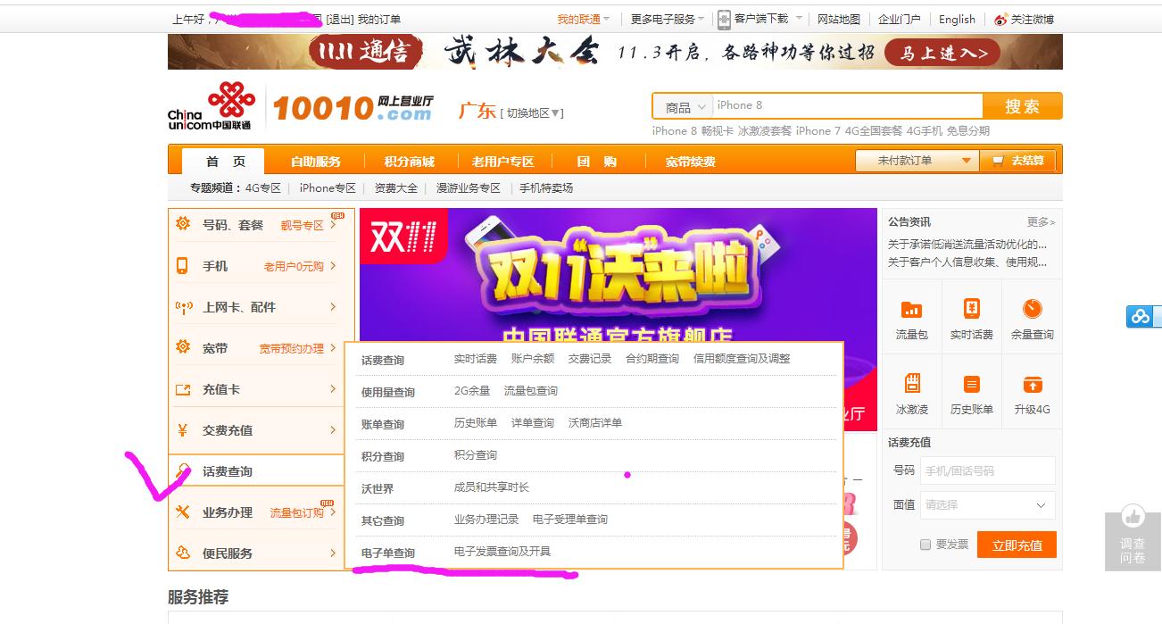 中国联通网上营业厅网官网_北京联通网上营业厅怎么开发票服务密码是什么_百度知道