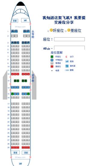 飞机座位08_zh9725深圳航空座位图和飞机型号_百度知道