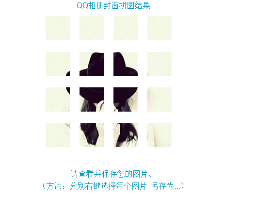 切割qq相冊封面拼圖8張 分割成八塊怎么做?圖片