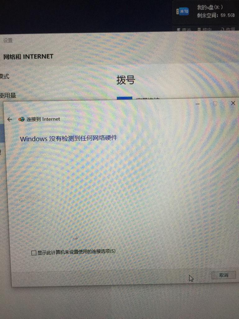 通过鲁大师更新网卡驱动后连不上网