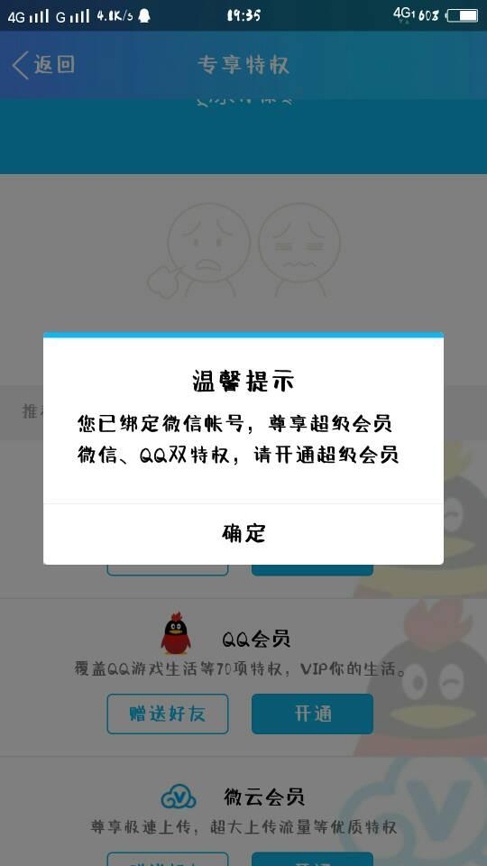 微信QQ会员公众号怎么取消绑定, 腾讯客服电话